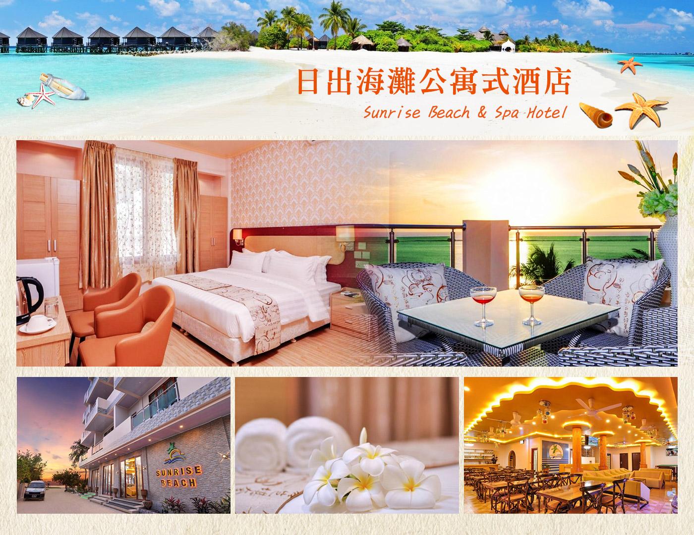 日出海灘公寓式酒店